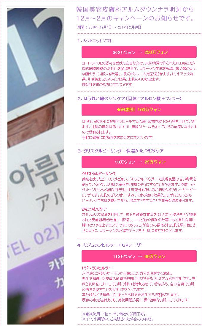 韓国美容皮膚科アルムダウンナラ明洞からキャンペーンのお知らせです。