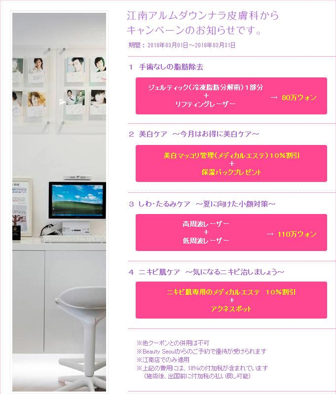 韓国美容皮膚科江南アルムダウンナラのキャンペーンのお知らせです。