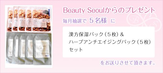 Beauty Seoulからのプレゼント 毎月抽選で5名様に漢方保湿パック(5枚)&ハーブアンチエイジングパック(5枚)セット